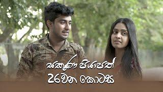 Sakuna Piyapath | Episode 26 - (2021-09-02) | ITN Thumbnail
