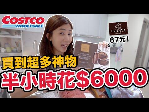 《今天Costco》好市多必買推薦!人好多..居然搶到超多神級商品?