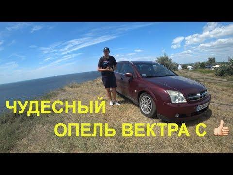 Opel Vectra C 2.2 - Обзор, отзыв. Опель который удивляет!