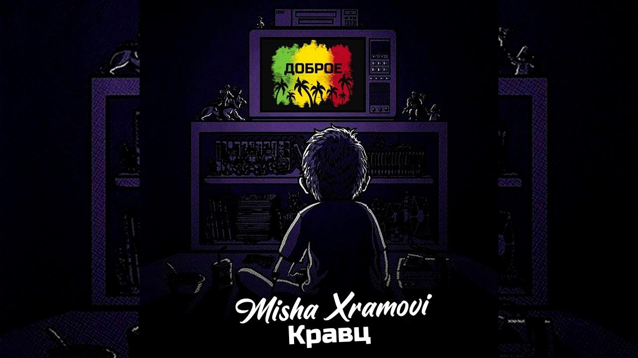 Misha Xramovi & Кравц - Доброе