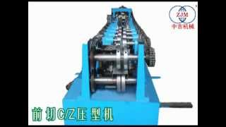 C/Z Purlin interchangeable Roll Forming Machine(ZhongJi  roll forming machine)