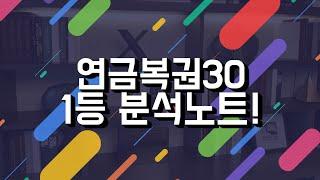 연금복권30회 1등 분석노트!