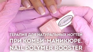 A curative manicure with gel polish ♥ Recovery of natural nails ♥