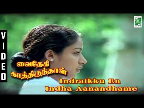 Indraikku En Indha Aanandhame | Vaithegi Kathirunthal | Vijayakanth | Revathi