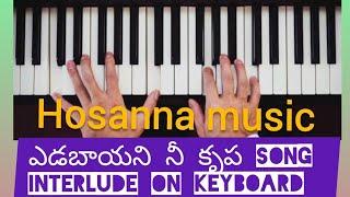 ఎడబాయని నీ కృప- yedabayani nee krupa song interlude on keyboard// Hosannamusic