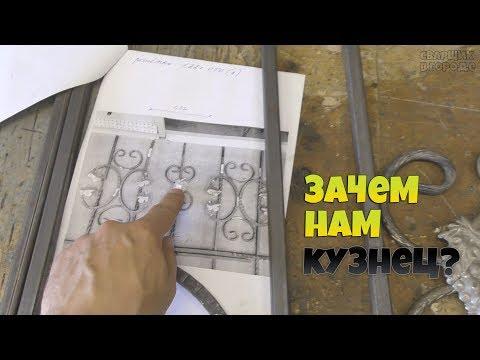 Решётки с кованными элементами из Луруа Мурлен! / Будни сварщика