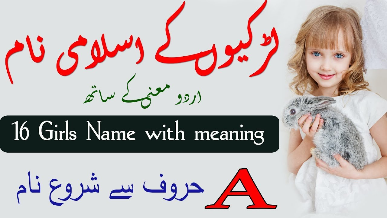 Top 16 Baby Girls Name With Urdu Meaning (A Letter