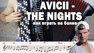 СЫГРАЙ ЕЁ, БРАТАН: как играть Avicii - The nights на баяне (Разбор песни + ноты)