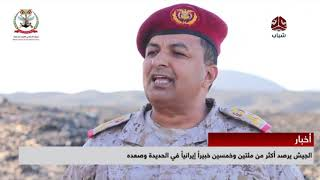 نشرة اخبار الثانية 16-12-2017 تقديم احمد المجالي | يمن شباب
