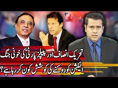 Takrar With Imran Khan - 8 May 2018 - Express News