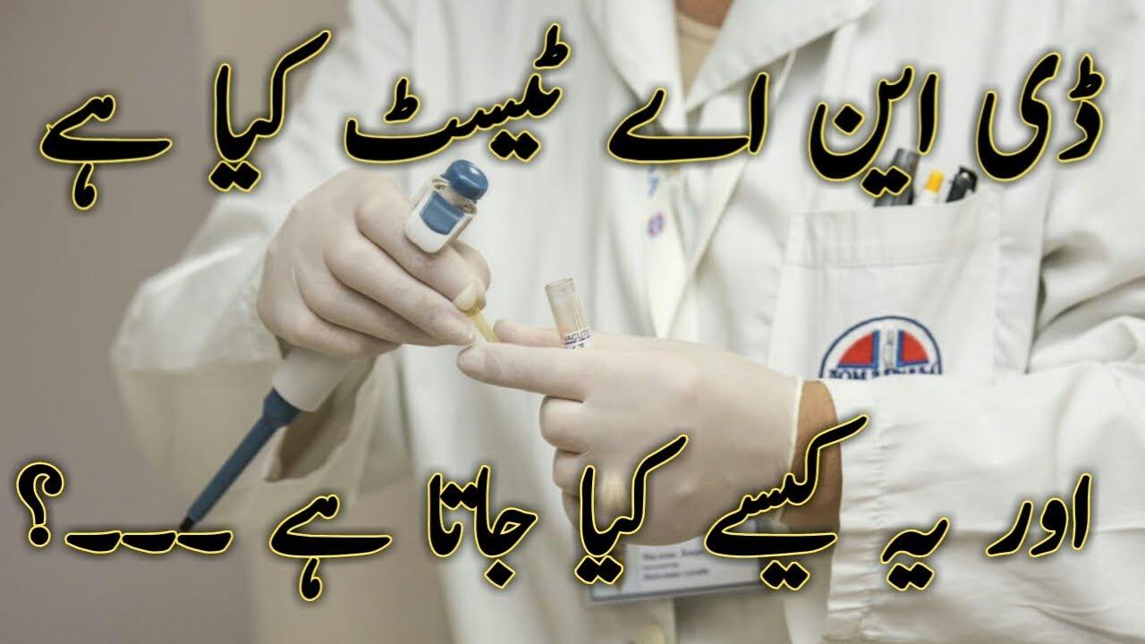 Urdu information || DNA test kiya hai aur kaise hota hai || Urdu/Hindi