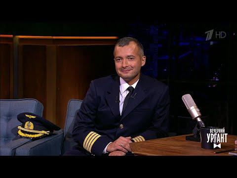Лётчик Дамир Юсупов. Вечерний Ургант. 09.09.2019