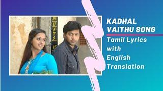 Kadhal Vaithu Song Lyrics with English Translation - Deepavali (2007 Film)