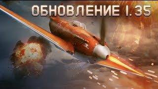 War Thunder - Обновление 1.35