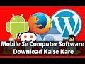 Computer Software Download Kare Mobile Se! Top Software Download Site
