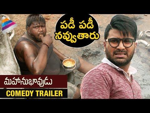 Mahanubhavudu Movie Comedy Trailer   Sharwanand   Mehreen   Thaman S   Maruthi   #Mahanubhavudu