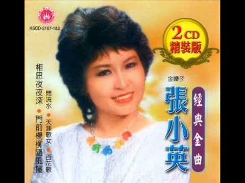1980-1989年 「张小英经典怀念金曲」 专辑  (41首)