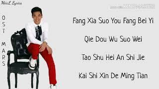 Download Lagu 柯有綸 Alan Kuo - 零 Ling (Ost Mars) Lyrics mp3