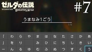 【2周目】#7 ウッーウッーウマウマ(゚∀゚) - ゼルダの伝説BotW