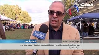 مهرجان الفن المغربي يقدم فن الغناوة للأميركيين بواشنطن وصورا أخرى عن حياة المغاربة