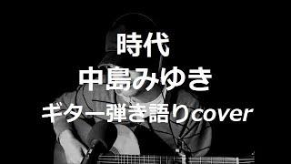 中島みゆきさんの「時代」を歌ってみました・・♪ 作詞・作曲:中島みゆ...