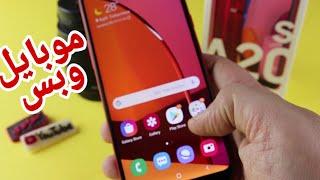 Samsung A20s | التعويذه الجديده من سامسونج