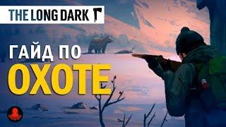 The Long Dark: Как ОХОТИТЬСЯ? Гайд по ОХОТЕ