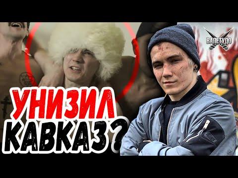 Клип про Хабиба   Рэпер Анубис унизил Дагестан и Кавказ?