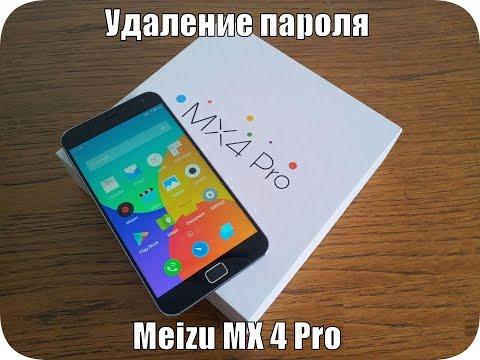 Удаление пароля Meizu MX 4Pro