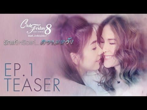 [Teaser] Club Friday The Series 8 รักแท้...มีหรือไม่มีจริง ตอนรักแท้หรือแค่...ความหวัง EP.1