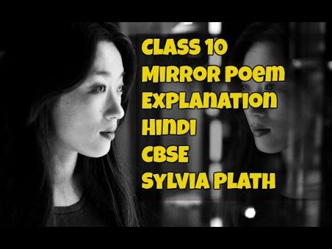 The mirror Class 10 Hindi Summary Sylvia Plath