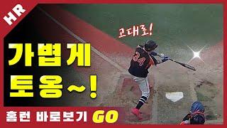 [유니크플레이] 조경로 선수 홈런영상 | 04.10 |…