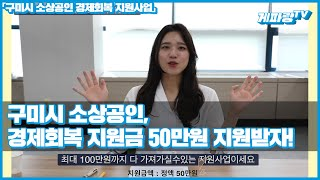 구미시 소상공인, 경제회복 지원금 50만원 지원받자!
