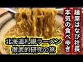 【ラーメン旅】北海道札幌編の後半!超有名店、味噌蔵まで訪問!本気の勉強旅!