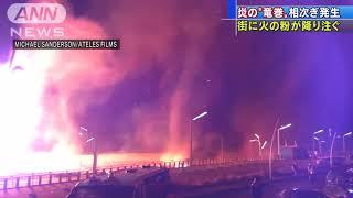 新年の祭りであわや火事に 炎の竜巻、火の粉が街に(19/01/02). オランダ...