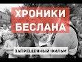 Беслан  Трагедия 1 сентября  Запрещенный фильм!