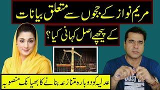 PML N and Pakistan's judiciary. Imran khan's exclusive analysis