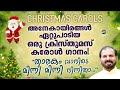 THARAKAM VANIDE MINNI MINNI | Malayalam Carol Song | Fr Shaji Thumpechirayil | CHRISTMAS