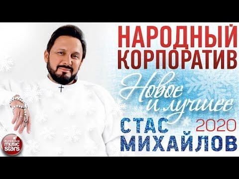 СТАС МИХАЙЛОВ ♬ НАРОДНЫЙ КОРПОРАТИВ  ♬ НОВЫЕ И ЛУЧШИЕ ПЕСНИ