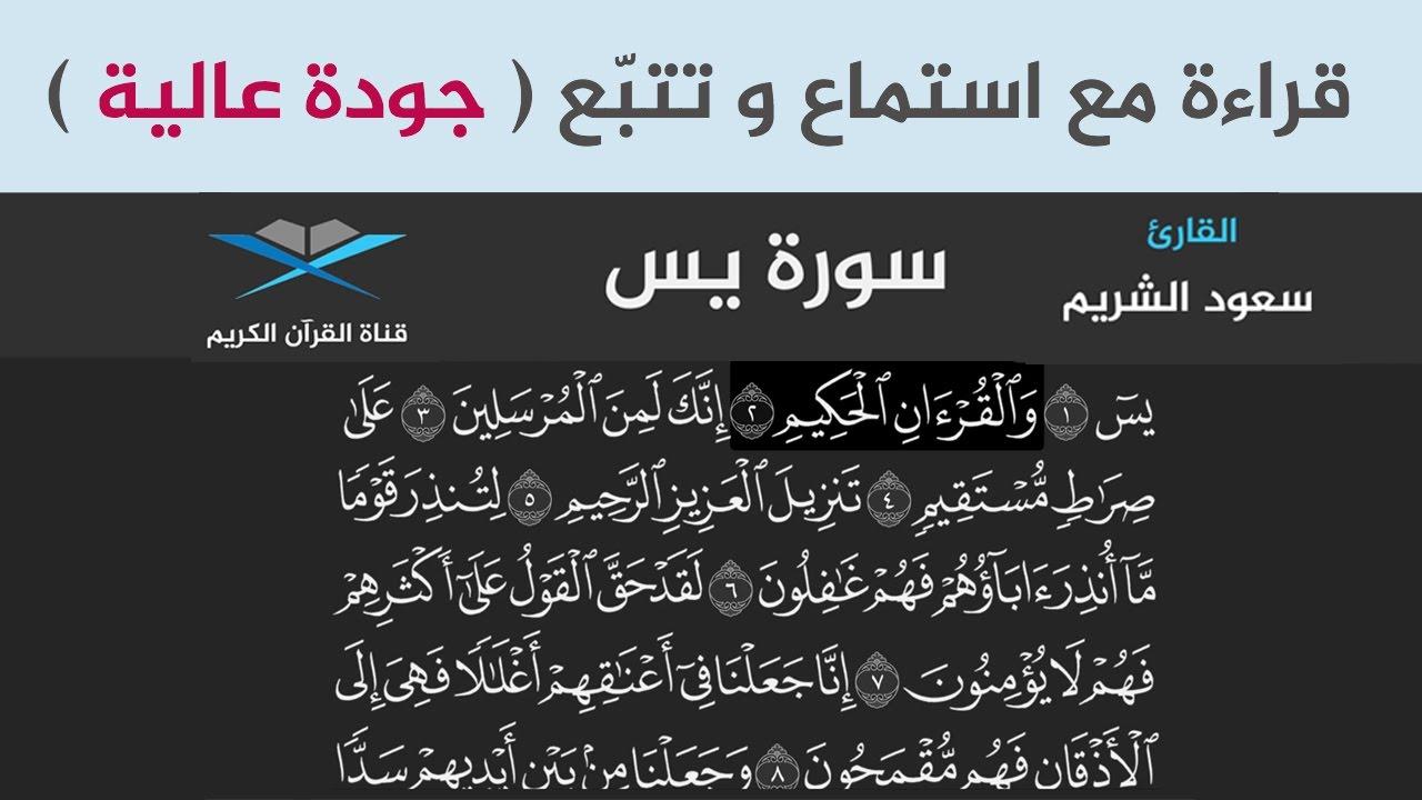 سورة يس مكتوبة كاملة بصوت سعود الشريم جودة عالية مع تتبع الآيات Youtube Pastel Pink Wallpaper Holy Quran Islamic Quotes