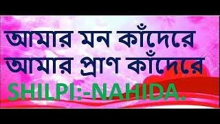 আমার মন কাঁদেরে আমার প্রাণ কাঁদেরে || Amar Mon Kade Re Amar Pran Kade Re || Bangla Gojol Nahida.