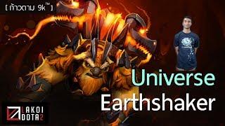 ตอนนี้ทีม EG ชอบเล่น Earthshaker Offlane มาก แล้วเป็นฮีโร่ตัวหนึ่งท...