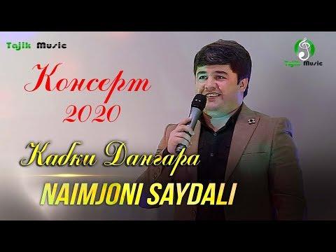 Наимчони Саидали - Кабки Дангара 2020 | Naimjoni Saidali - Kabki Danghara 2020