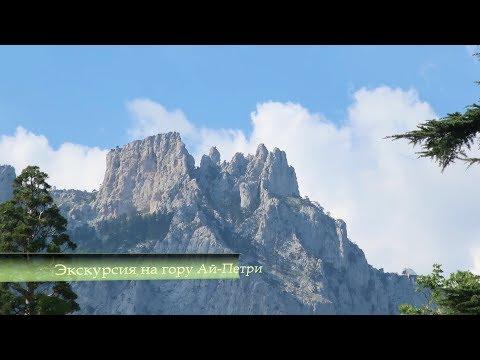 Экскурсия на гору Ай-Петри