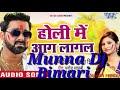 DJ Holi ma aag lagal Pawan Singh Holi 2018(Munna DJ bimari)