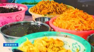 [2021新年新世界]广西柳州:街边小吃带出百亿产业 螺蛳粉全球热卖| CCTV财经 - YouTube