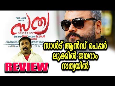 Sathya Malayalam full movie review  | സത്യാ മലയാളം റിവ്യൂ | jayaram movie Sathya 2017