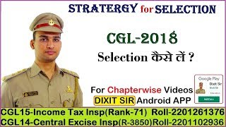 Strategy for Selection | CGL-2018 or any other competitive exam