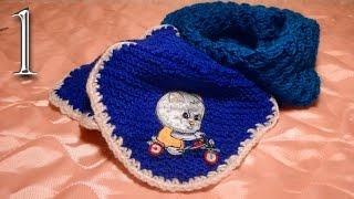Шарфик для детей с кармашком Вязание спицами
