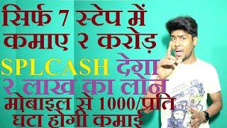 मोबाइल से 1000 रुपये घंटा कैसे कमायें | How To Earn Money From Home | Motivational | Rahul Roy-1130